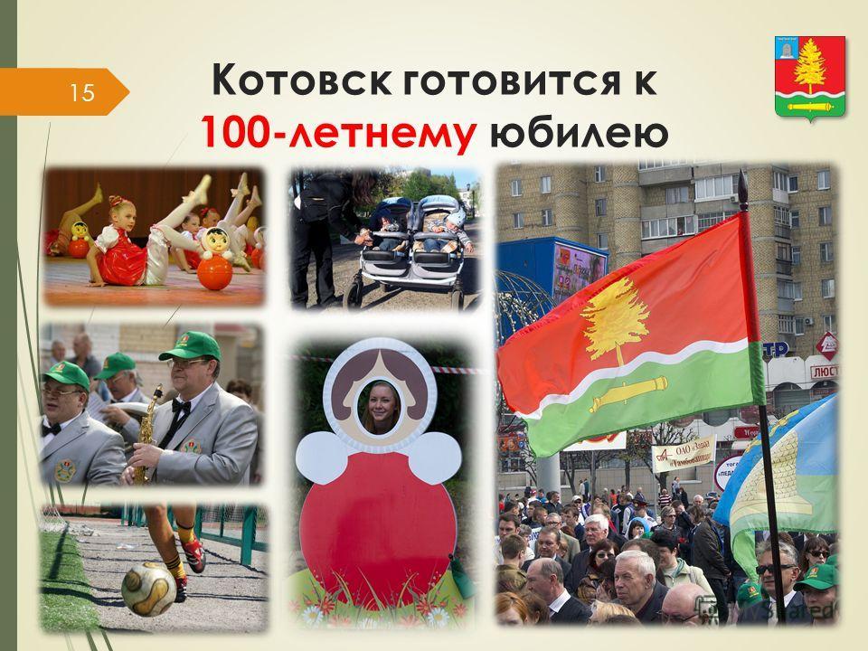 Котовск готовится к 100-летнему юбилею 15