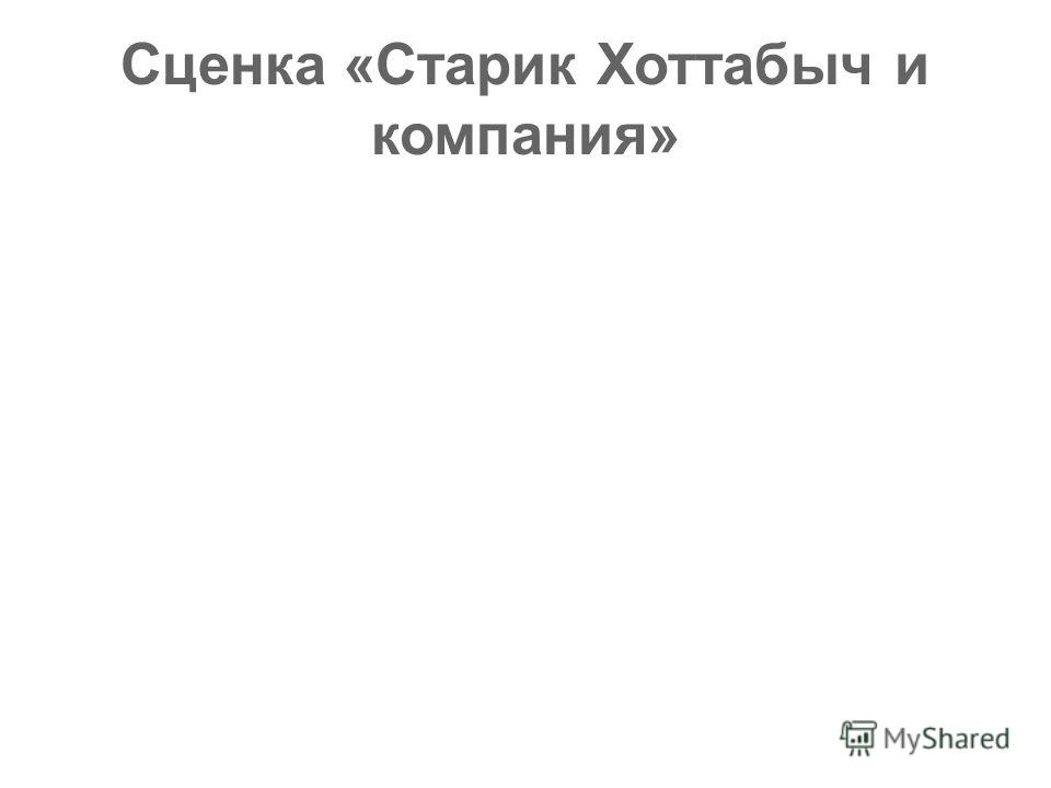 Сценка «Старик Хоттабыч и компания»