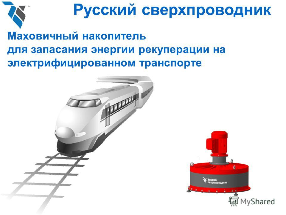 Маховичный накопитель для запасания энергии рекуперации на электрифицированном транспорте Русский сверхпроводник