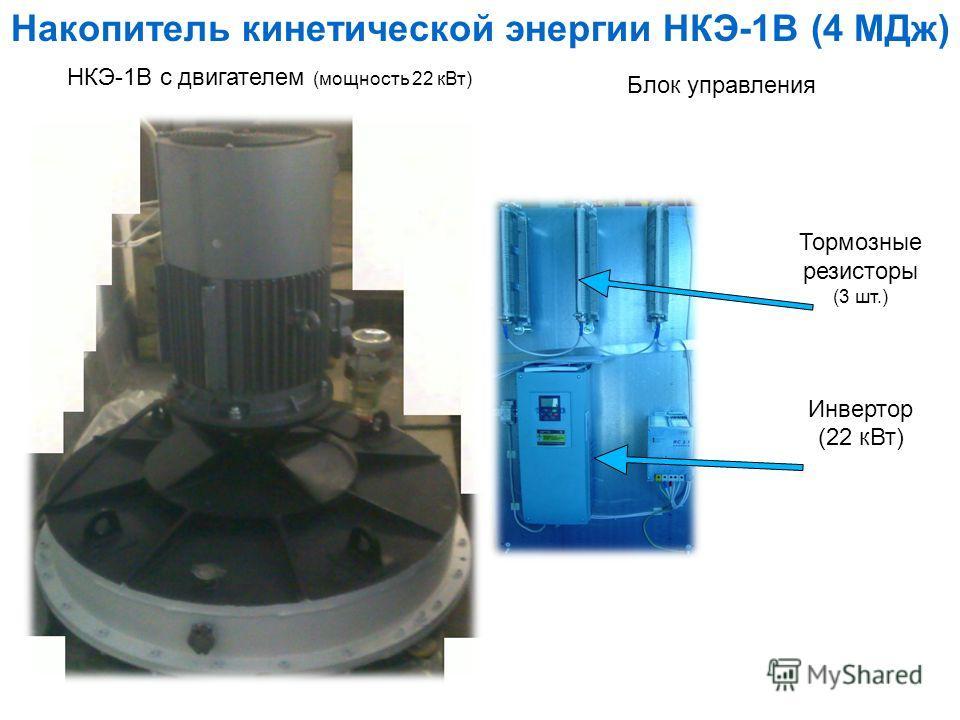 Накопитель кинетической энергии НКЭ-1В (4 МДж) НКЭ-1В с двигателем (мощность 22 кВт) Тормозные резисторы (3 шт.) Инвертор (22 кВт) Блок управления