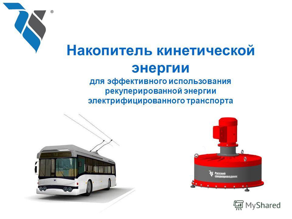 Накопитель кинетической энергии для эффективного использования рекуперированной энергии электрифицированного транспорта