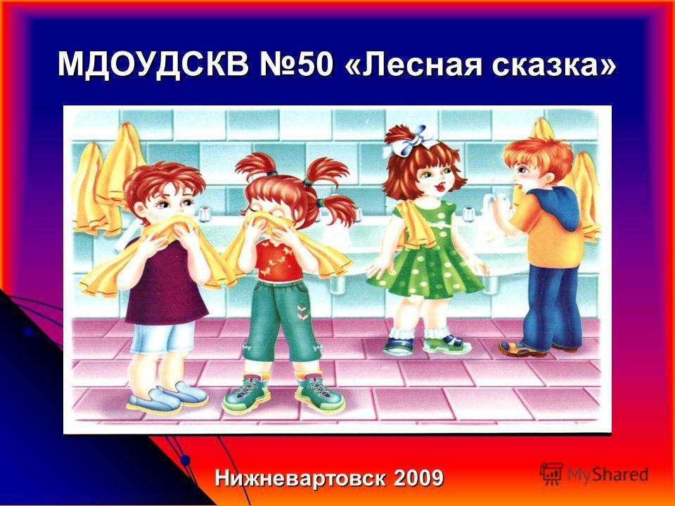 МДОУДСКВ 50 «Лесная сказка» Нижневартовск 2009