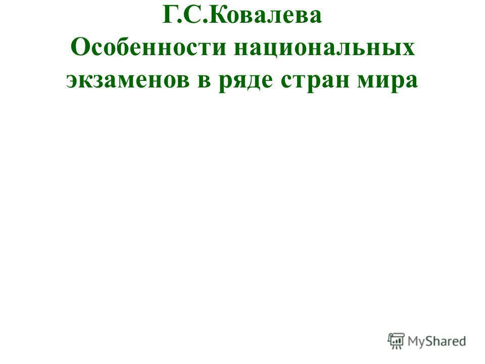 Г.С.Ковалева Особенности национальных экзаменов в ряде стран мира