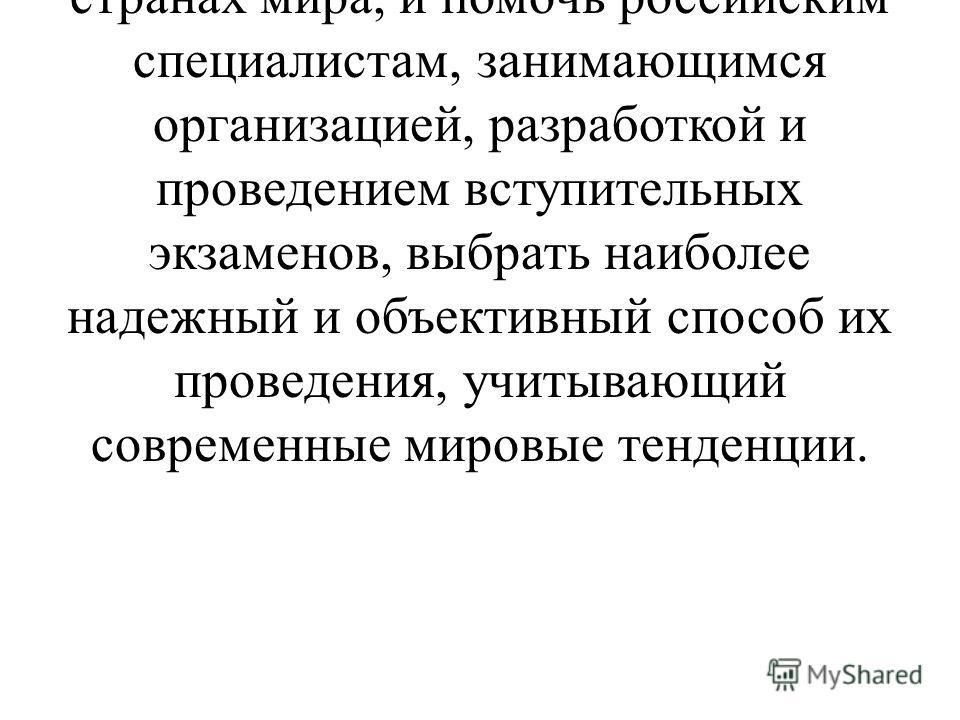 Цель данной статьи - обобщить информацию о том, как проводятся вступительные экзамены в высшие учебные заведения в развитых странах мира, и помочь российским специалистам, занимающимся организацией, разработкой и проведением вступительных экзаменов,