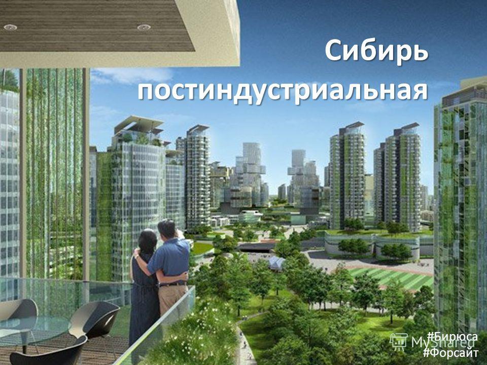 Сибирь постиндустриальная #Бирюса #Форсайт