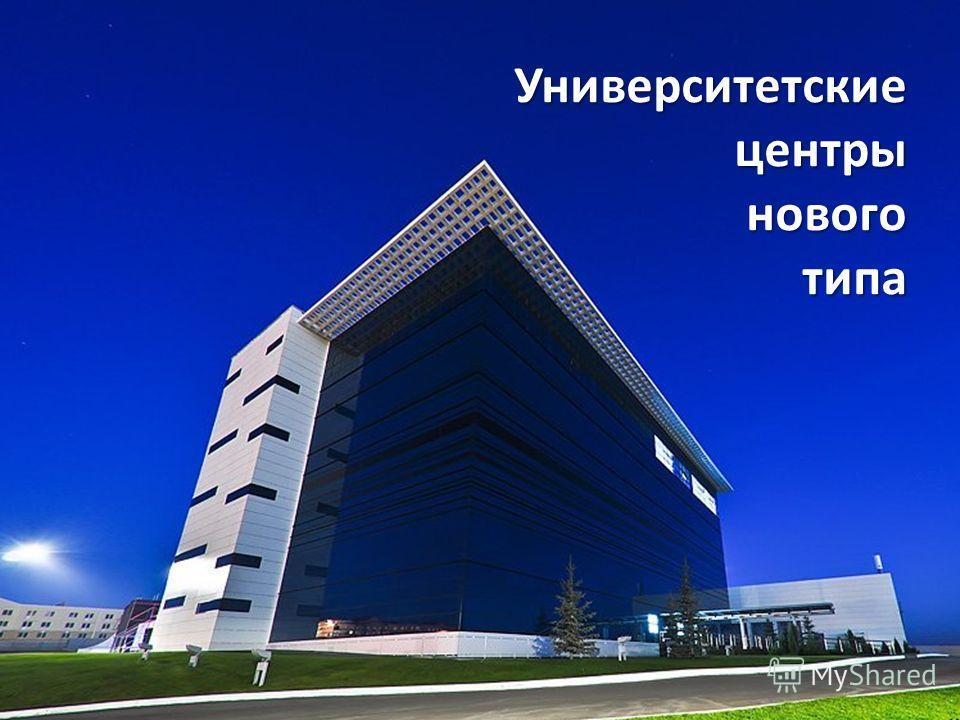 Университетские центры нового типа