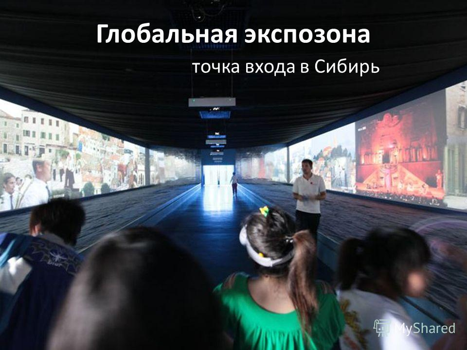Глобальная экспозона точка входа в Сибирь