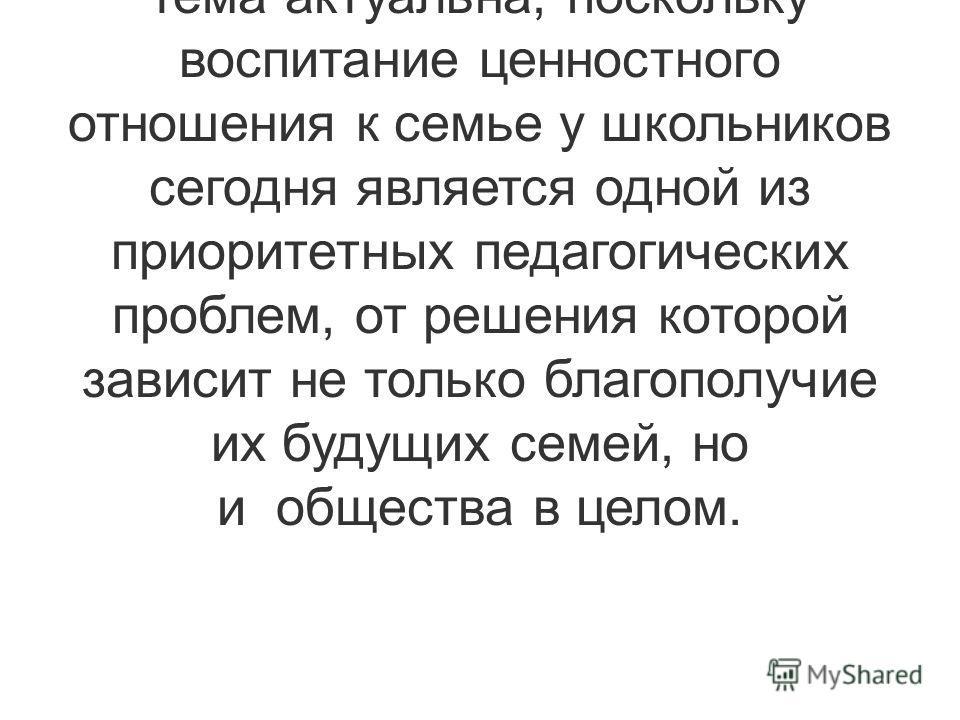 В образовательных учреждениях Оренбургской области 1 сентября 2012 года пройдут открытые уроки, посвященные теме «Семья и государство». Эта тема актуальна, поскольку воспитание ценностного отношения к семье у школьников сегодня является одной из прио