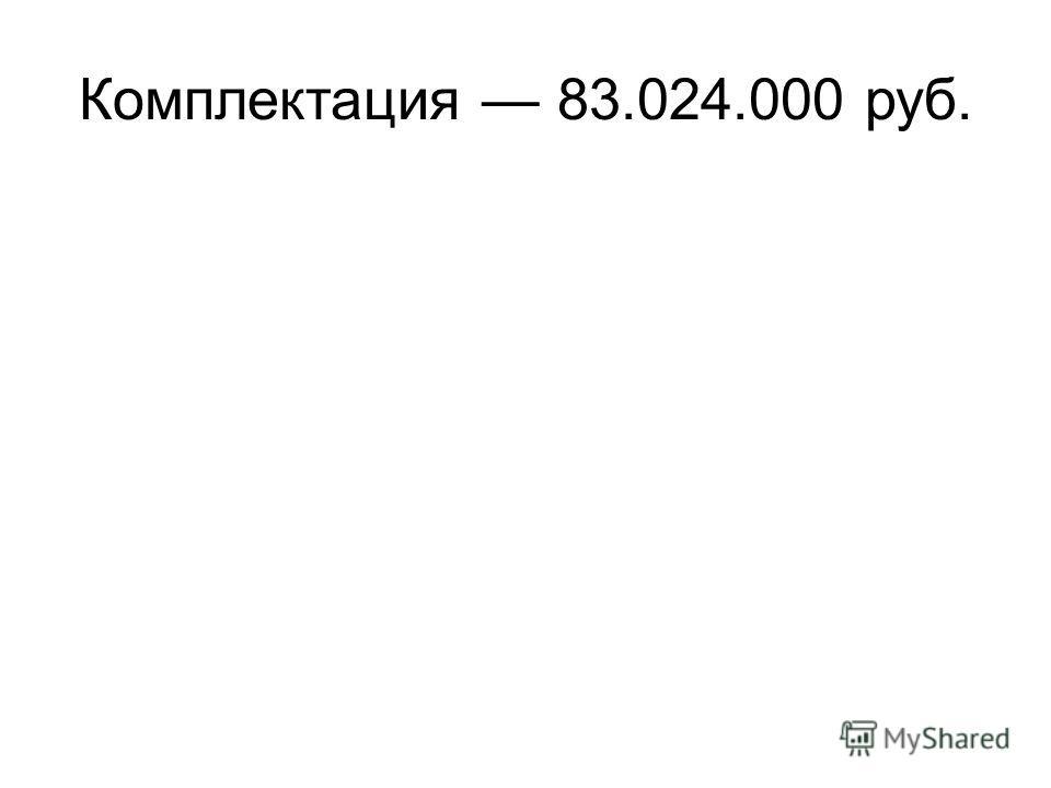 Комплектация 83.024.000 руб.