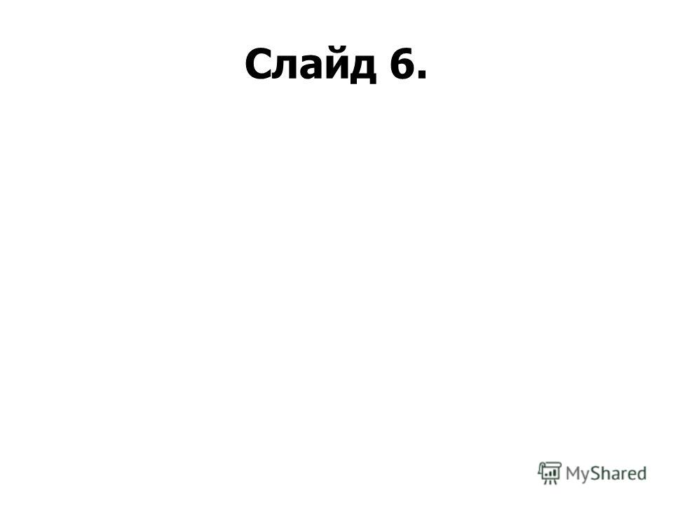 Слайд 6.