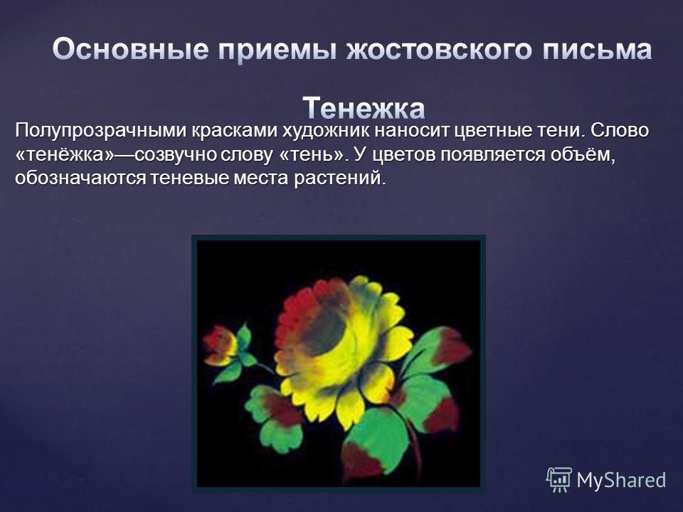 Полупрозрачными красками художник наносит цветные тени. Слово «тенёжка»созвучно слову «тень». У цветов появляется объём, обозначаются теневые места растений.