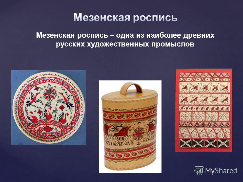Мезенская роспись – одна из наиболее древних русских художественных промыслов