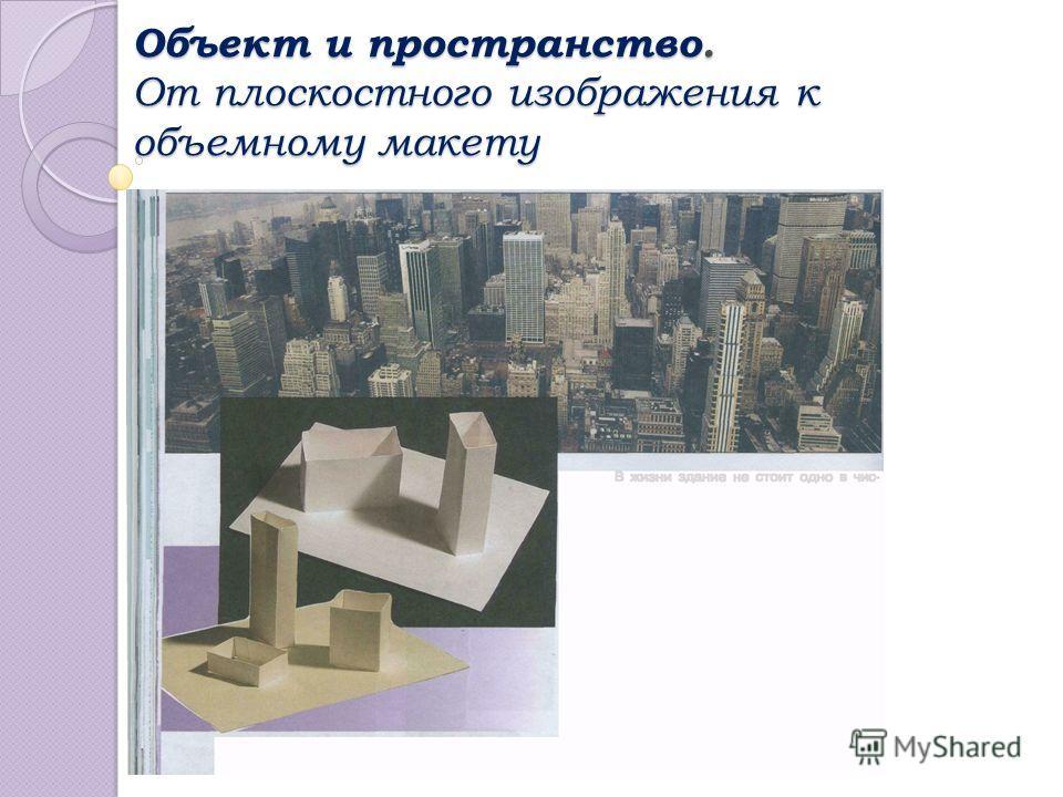 Объект и пространство. От плоскостного изображения к объемному макету