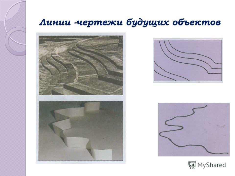 Линии -чертежи будущих объектов