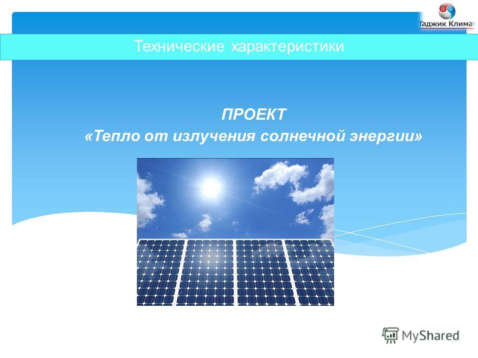 Технические характеристики ПРОЕКТ «Тепло от излучения солнечной энергии»