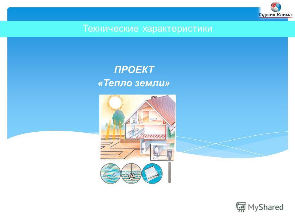 Технические характеристики ПРОЕКТ «Тепло земли»