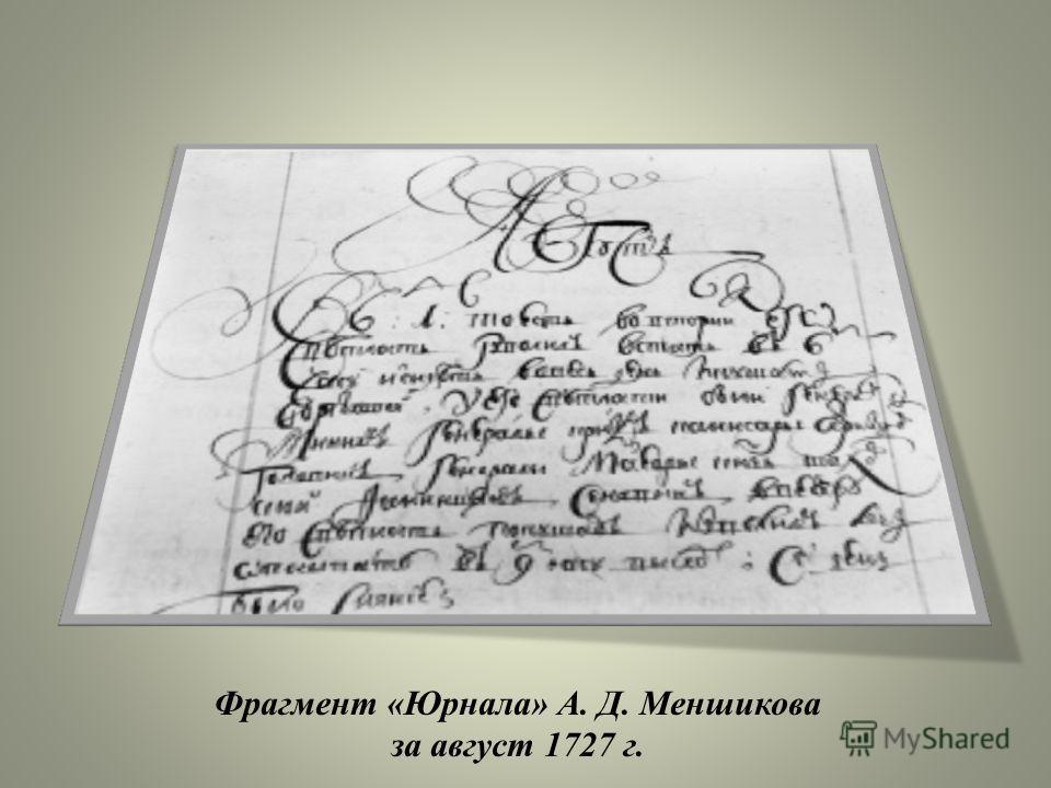 Фрагмент «Юрнала» А. Д. Меншикова за август 1727 г.