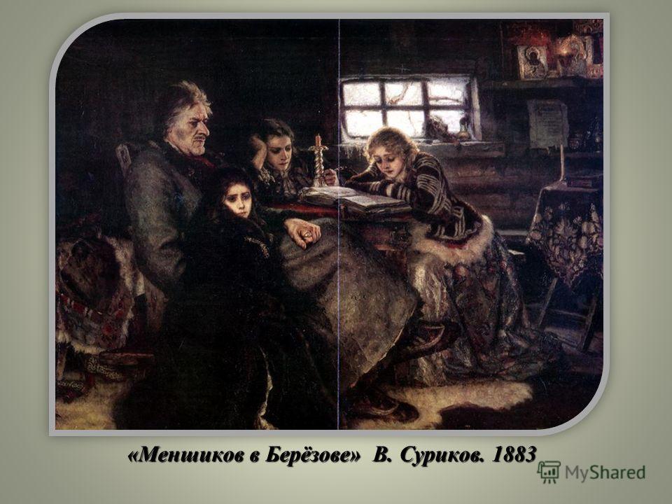 «Меншиков в Берёзове» В. Суриков. 1883