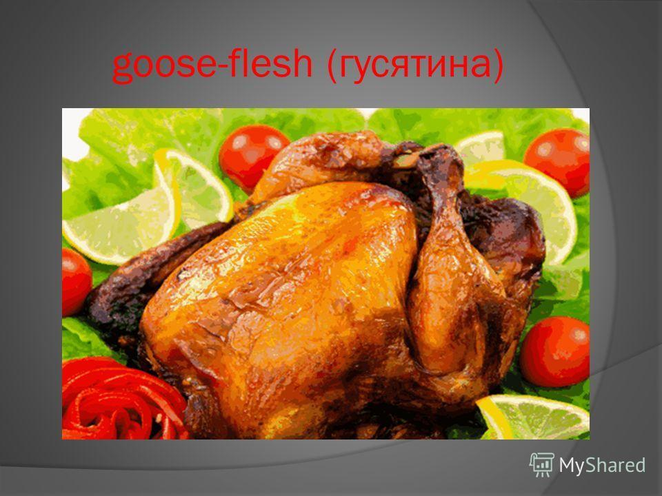 goose-flesh (гусятина)