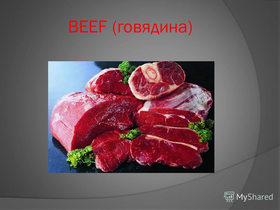 BEEF (говядина)