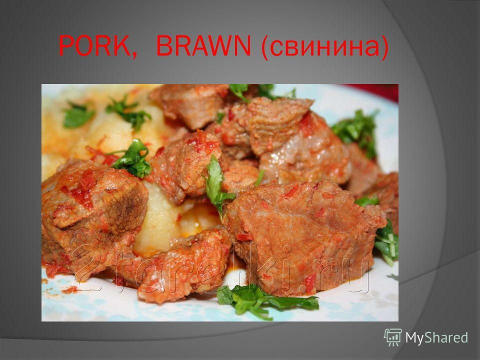 PORK, BRAWN (свинина)
