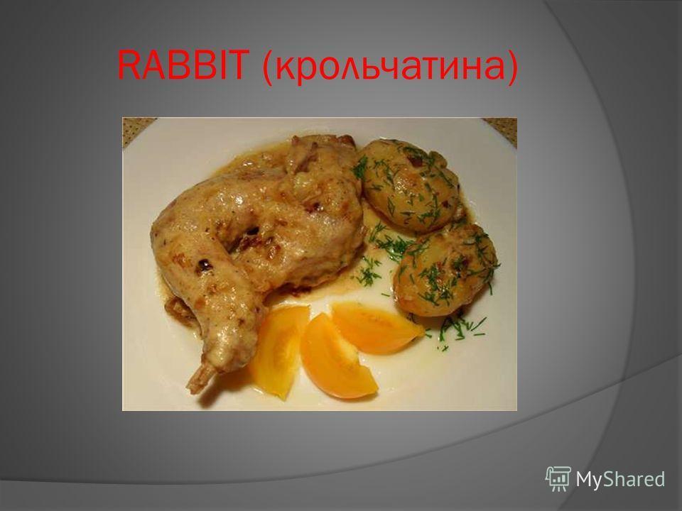 RABBIT (крольчатина)