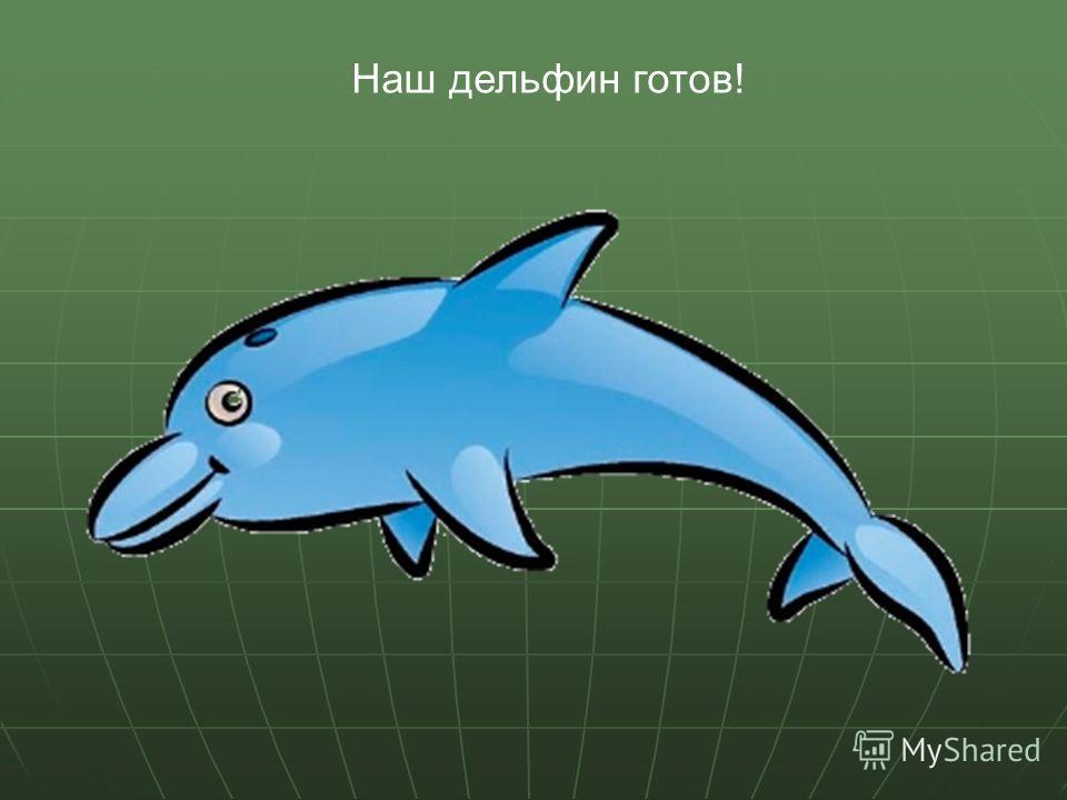 Наш дельфин готов!