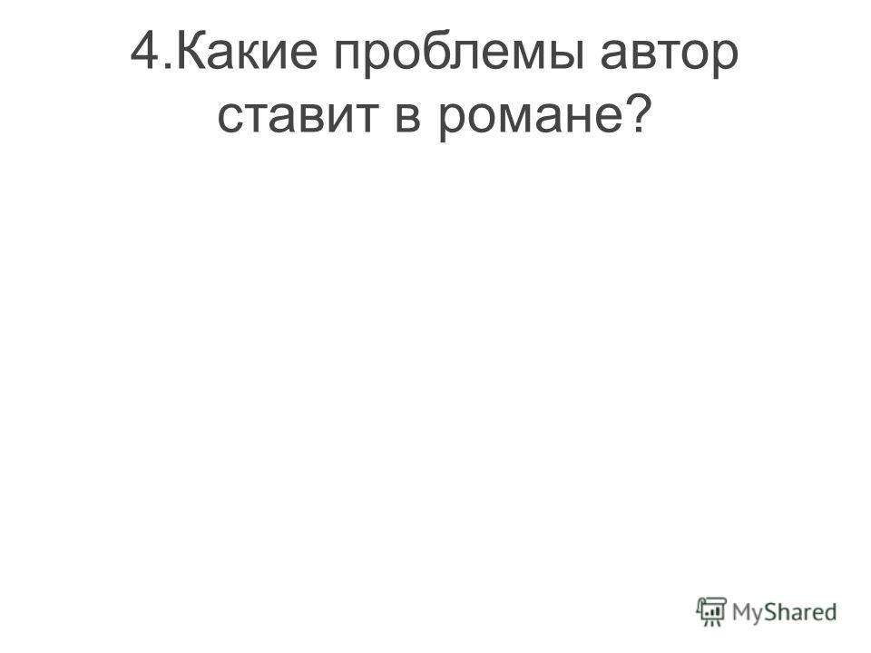 4.Какие проблемы автор ставит в романе?