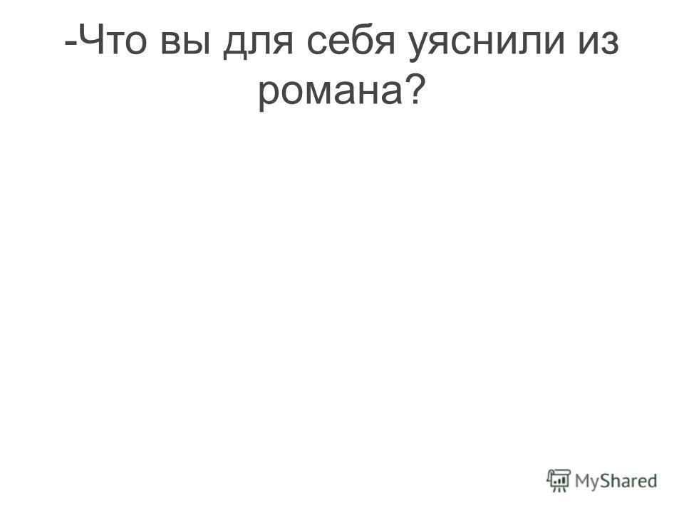 -Что вы для себя уяснили из романа?