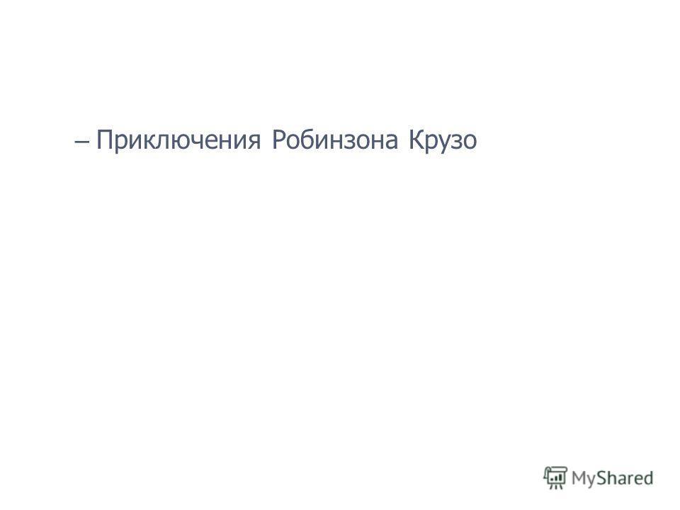 – Приключения Робинзона Крузо