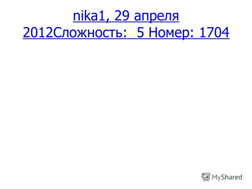 nika1, 29 апреля 2012Сложность: 5 Номер: 1704