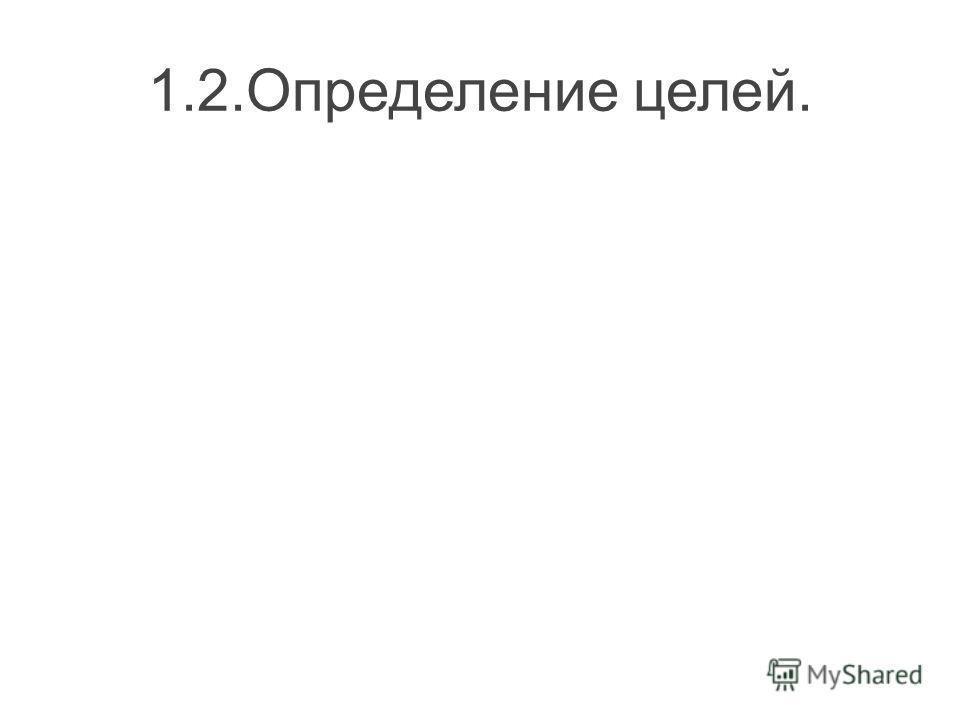 1.2.Определение целей.