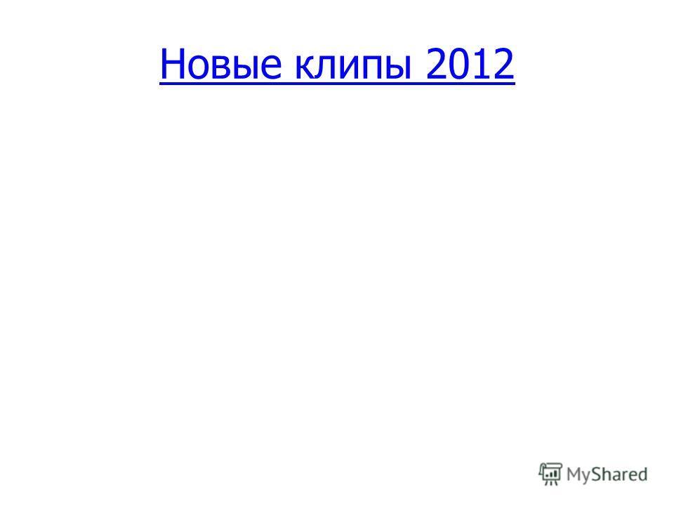 Новые клипы 2012