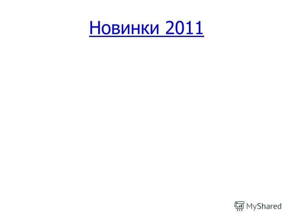 Новинки 2011