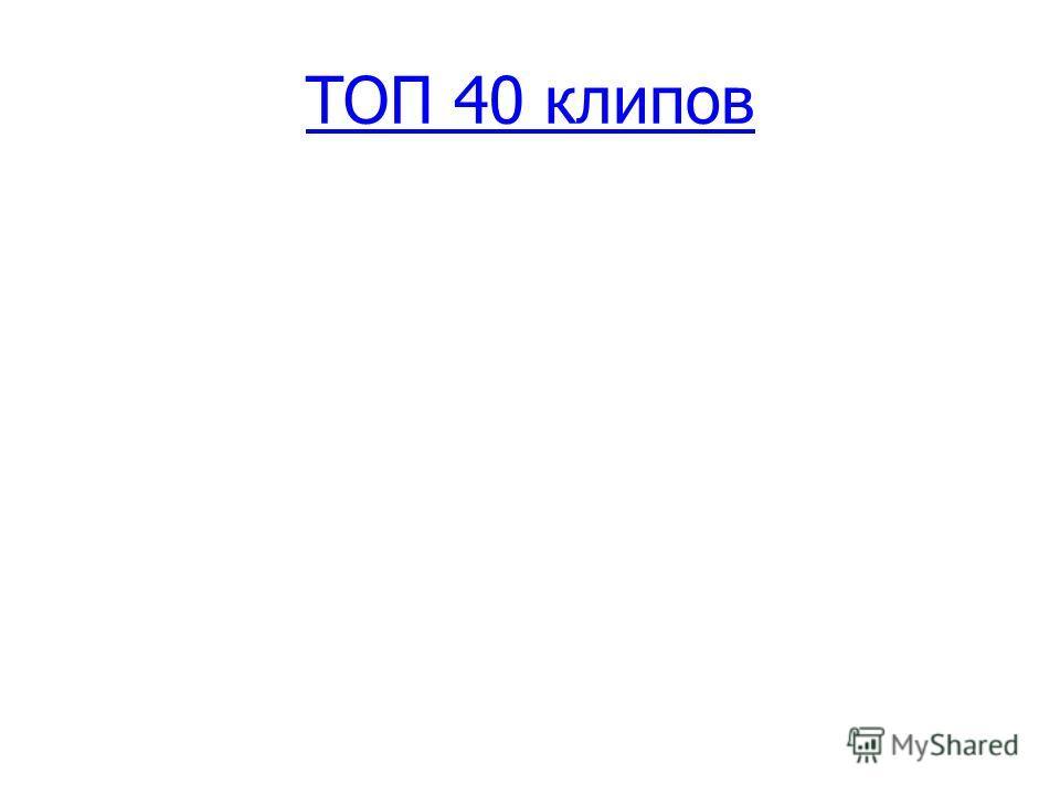 ТОП 40 клипов
