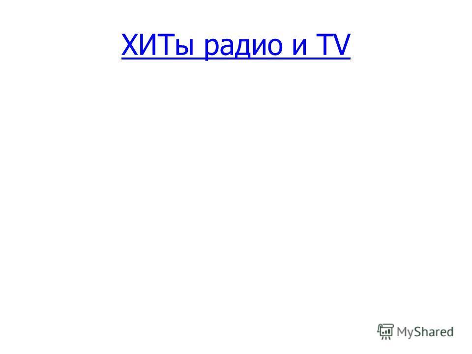 ХИТы радио и TV