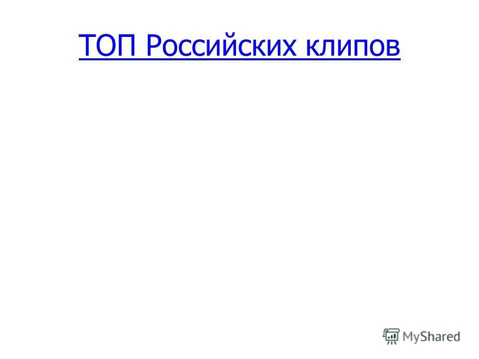 ТОП Российских клипов