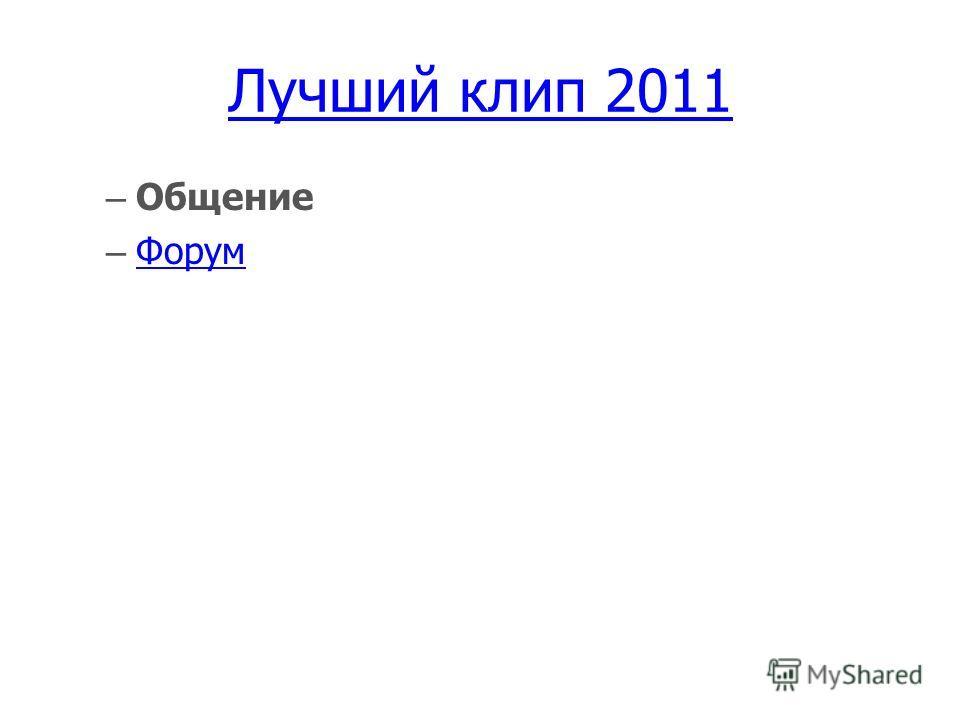 Лучший клип 2011 – Общение – Форум Форум