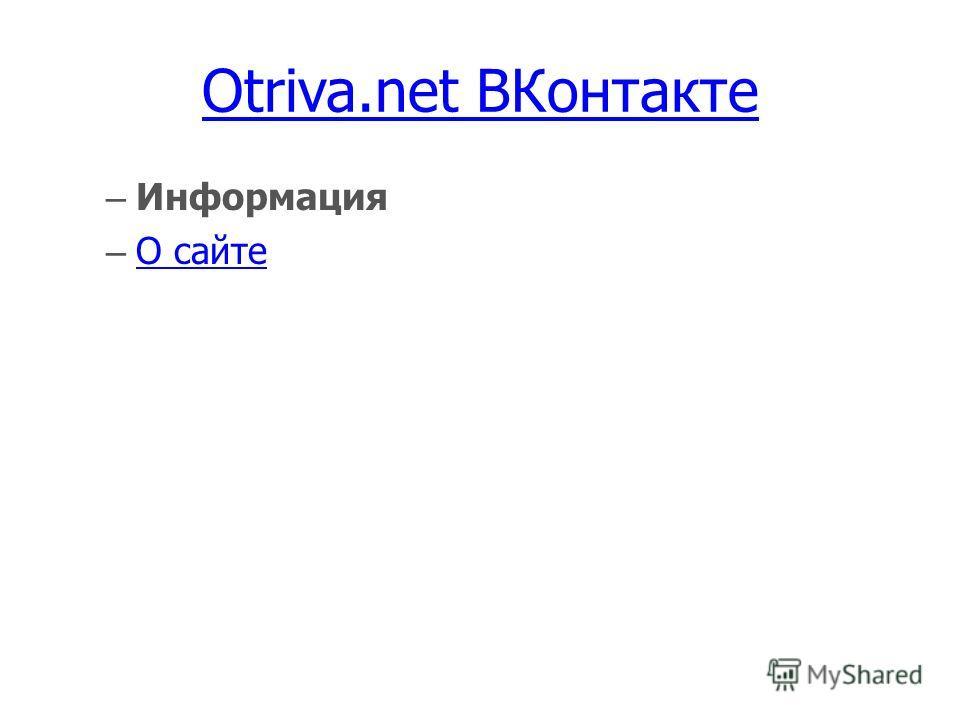 Otriva.net ВКонтакте – Информация – О сайте О сайте
