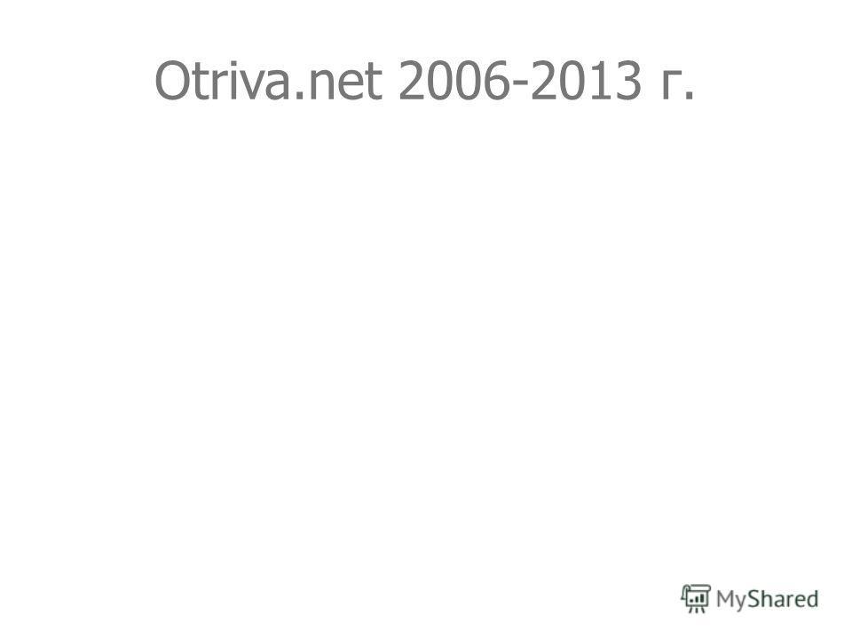Otriva.net 2006-2013 г.