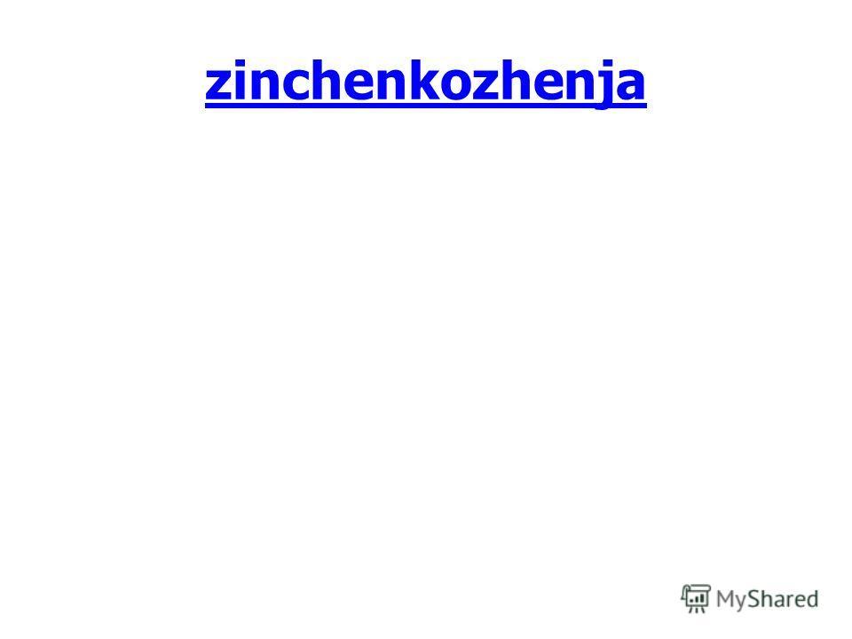 zinchenkozhenja