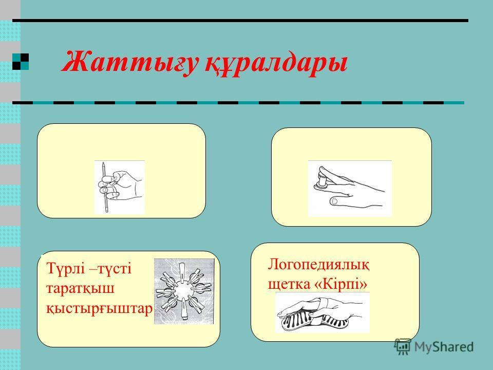 Жаттығу құралдары Түрлі –түсті таратқыш қыстырғыштар Логопедиялық щетка «Кірпі»