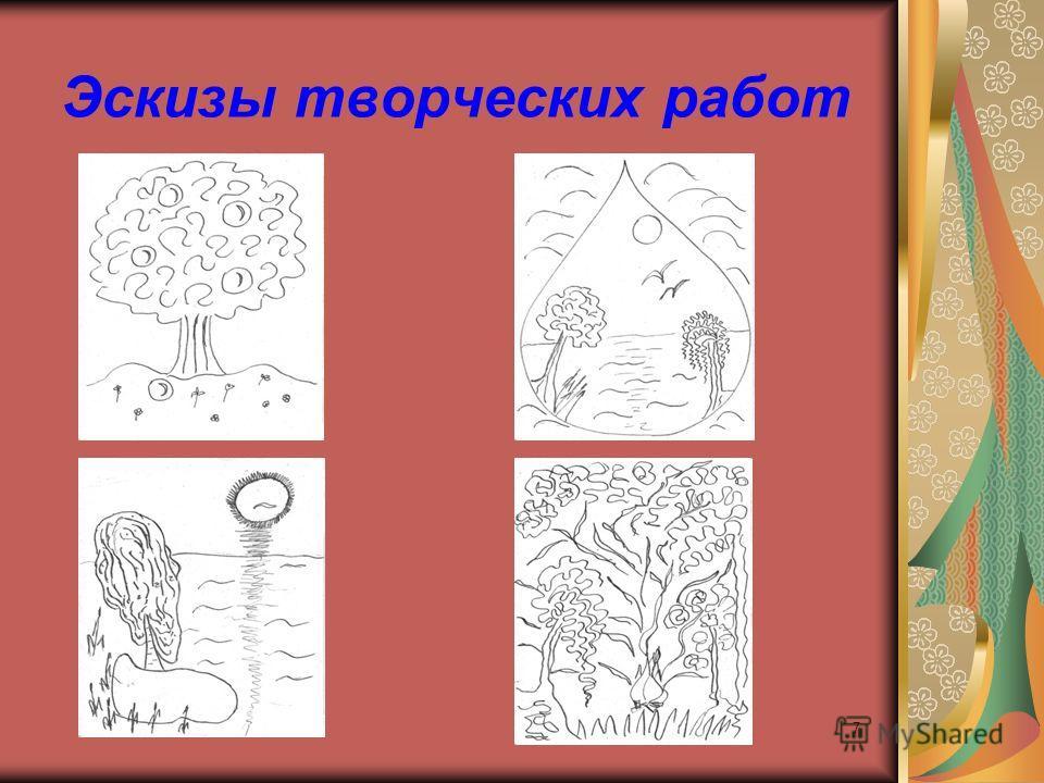 7 Эскизы творческих работ