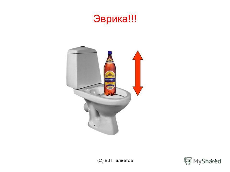 (C) В.П.Гальетов37 Эврика!!!