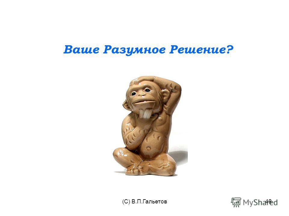 (C) В.П.Гальетов48 Ваше Разумное Решение?