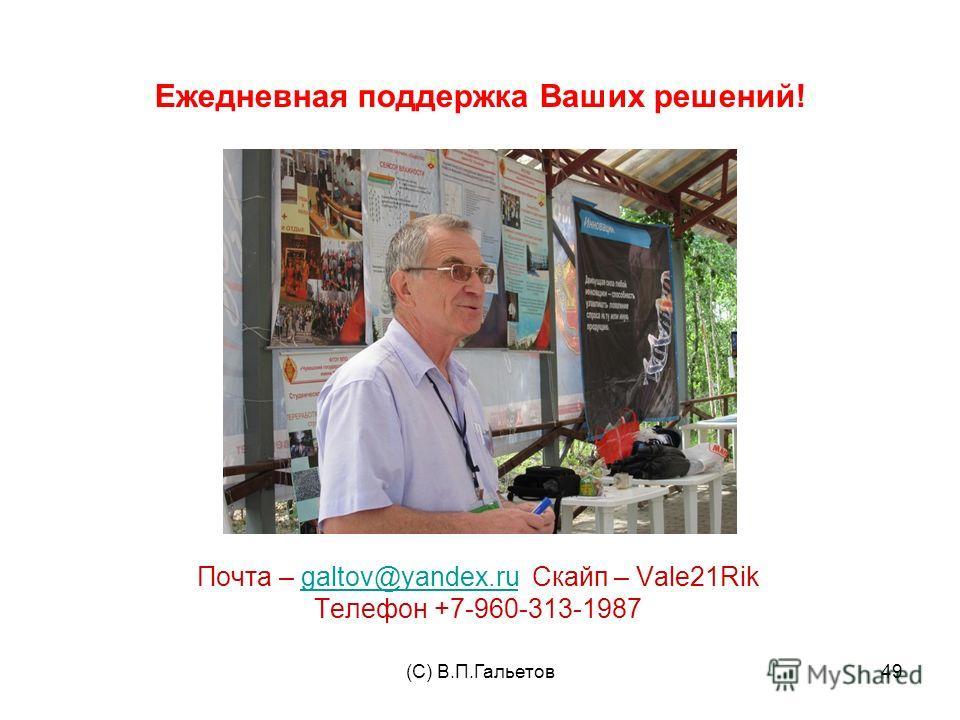 (C) В.П.Гальетов49 Почта – galtov@yandex.ru Скайп – Vale21Rikgaltov@yandex.ru Телефон +7-960-313-1987 Ежедневная поддержка Ваших решений!