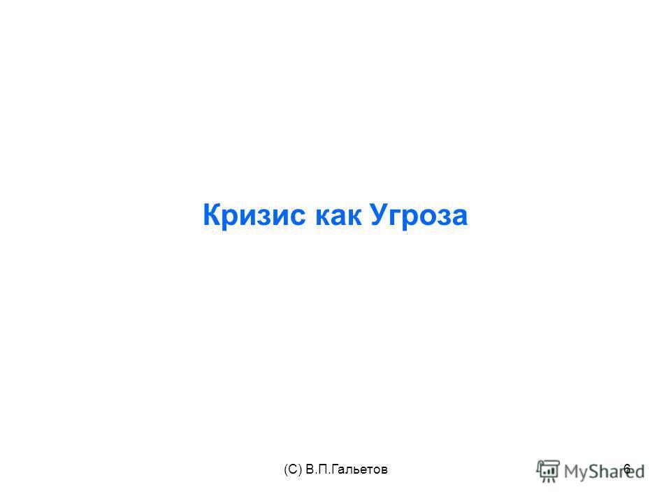 (C) В.П.Гальетов6 Кризис как Угроза