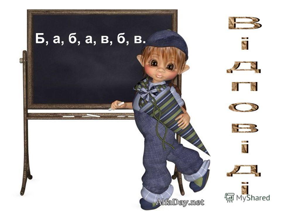 Б, а, б, а, в, б, в.