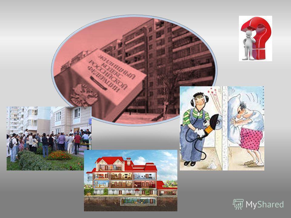 Решение: создание нового сегмента рынка строительства и аренды в рамках жилищного фонда.