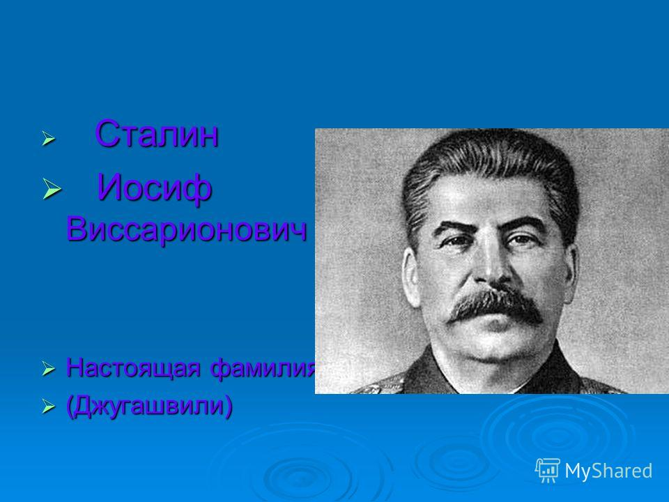 Сталин Сталин Иосиф Виссарионович Иосиф Виссарионович Настоящая фамилия Настоящая фамилия (Джугашвили) (Джугашвили)